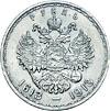 1 рубль 1913 г. (ВС). Николай II В память 300-летия дома Романовых. Выпуклый чекан