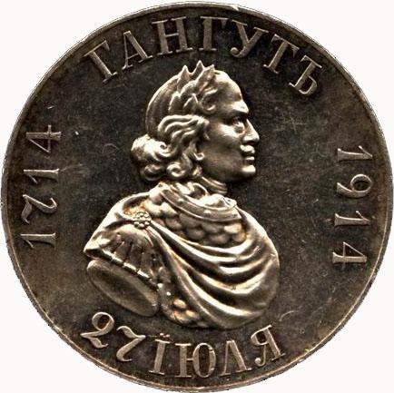 Монеты гангутское сражение интересные монеты современной россии