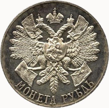 Рубль 1914 года цена описание цена монеты 5 копеек 2001 года м