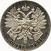 1 рубль 1914 г. (ВС). Николай II В память 200-летия Гангутского сражения