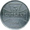 3 копейки 1916 г. J. OST. Германская оккупация Буква J