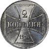 2 копейки 1916 г. J. OST. Германская оккупация Буква J