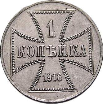 Стоимость одной копейки 1916 года 10 рублей малгобек цена