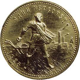 Цена монеты сеятель монеты 1928 года стоимость