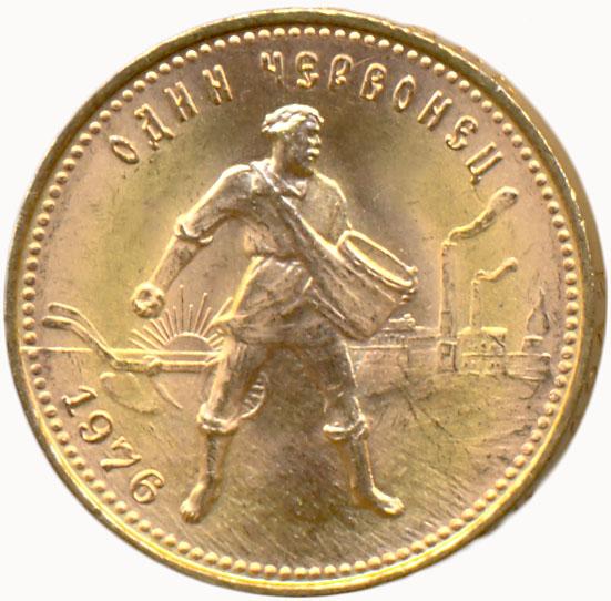 Червонец (Сеятель) 1976 г.