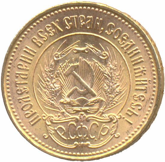 Монета червонец сеятель цена продать монеты ссср тверь