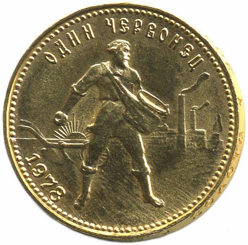 Червонец (Сеятель) 1978 г.