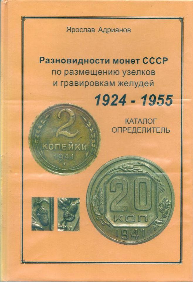 Каталог советских регулярных монет по японски имя оксана