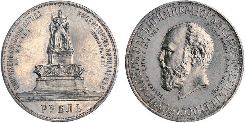Памятные рубли царской россии книга для новых монет
