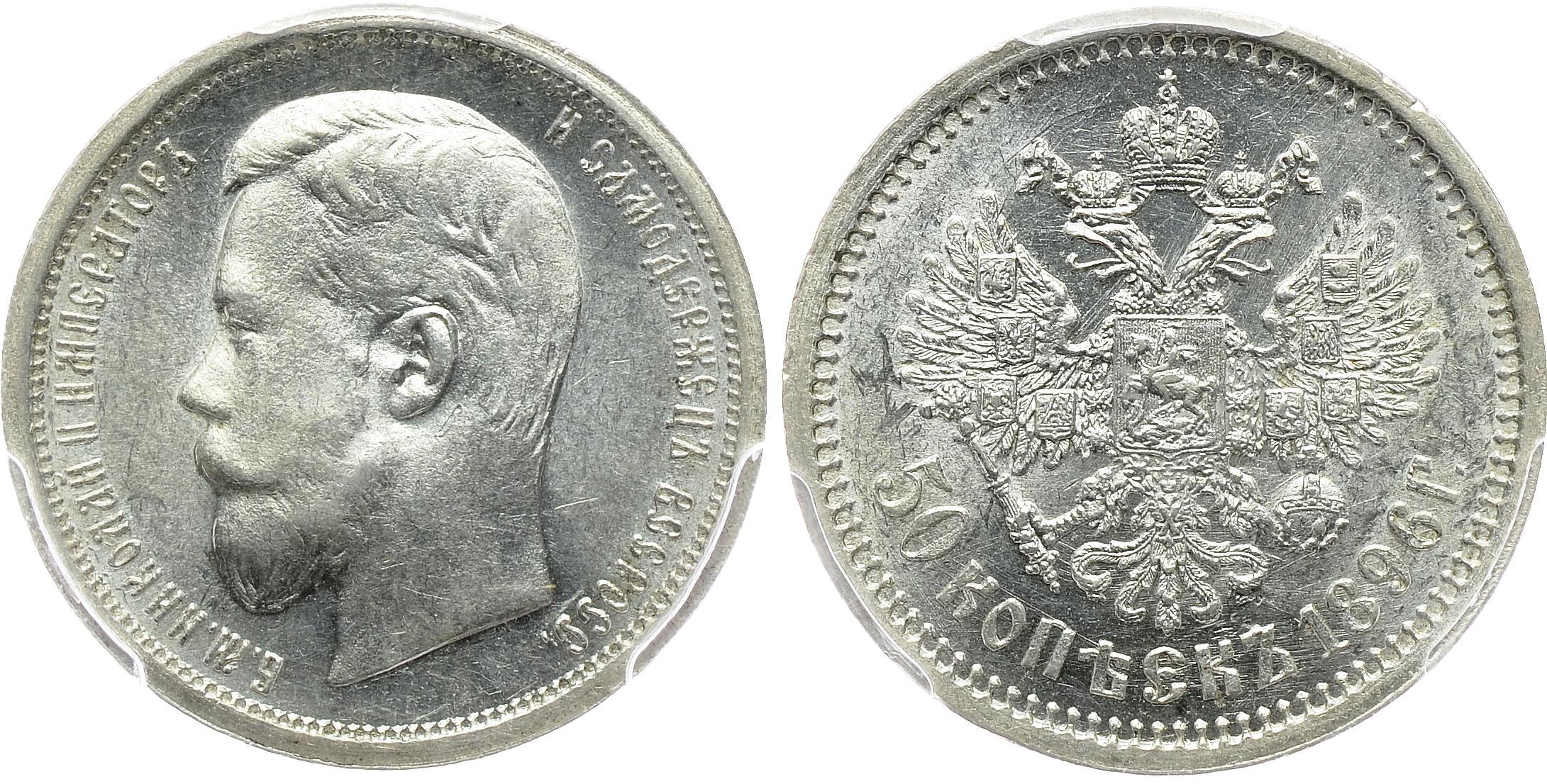 Стоимость монет николая таблица 10 рублей 1911 года цена