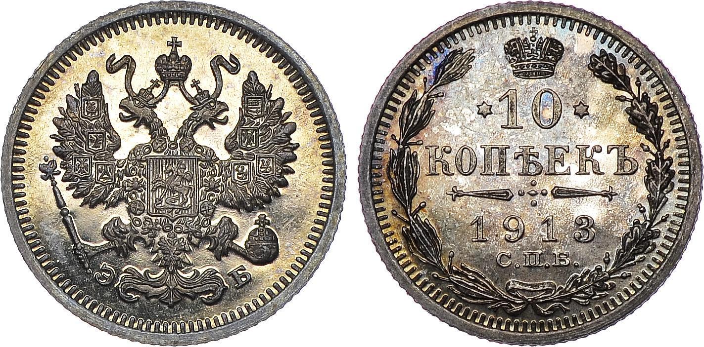 Серебряные монеты номиналы царские монеты в санкт петербурге